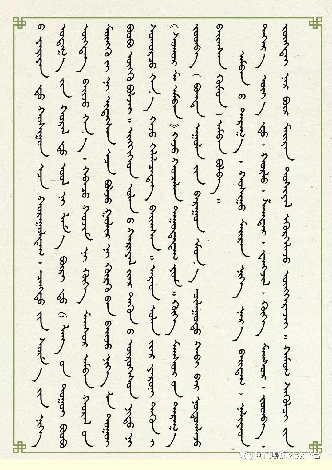 【历史·人物】解放之前的阿巴嘎右旗一些历史( 蒙古文 ) 第7张