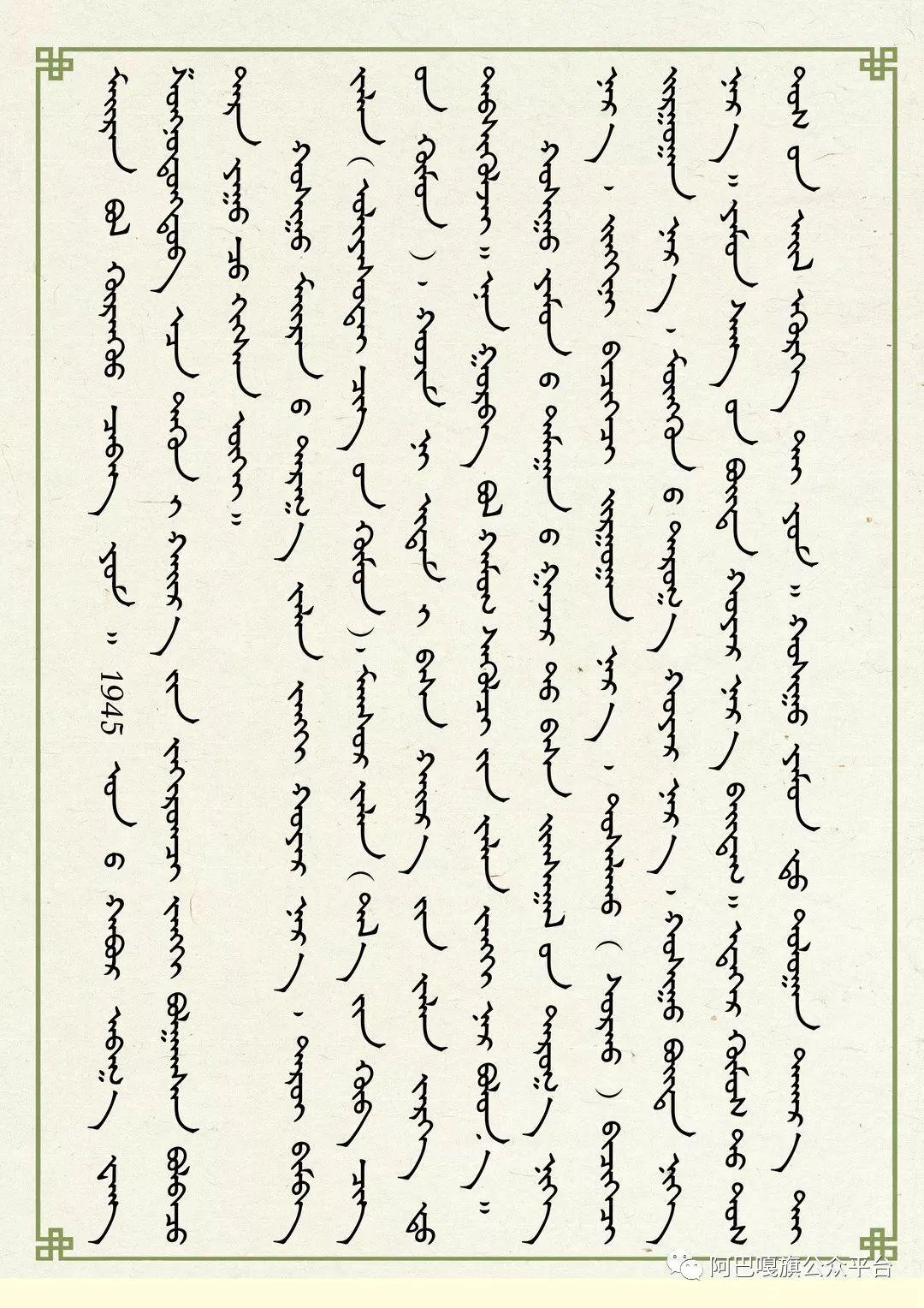 【历史·人物】解放之前的阿巴嘎右旗一些历史( 蒙古文 ) 第8张