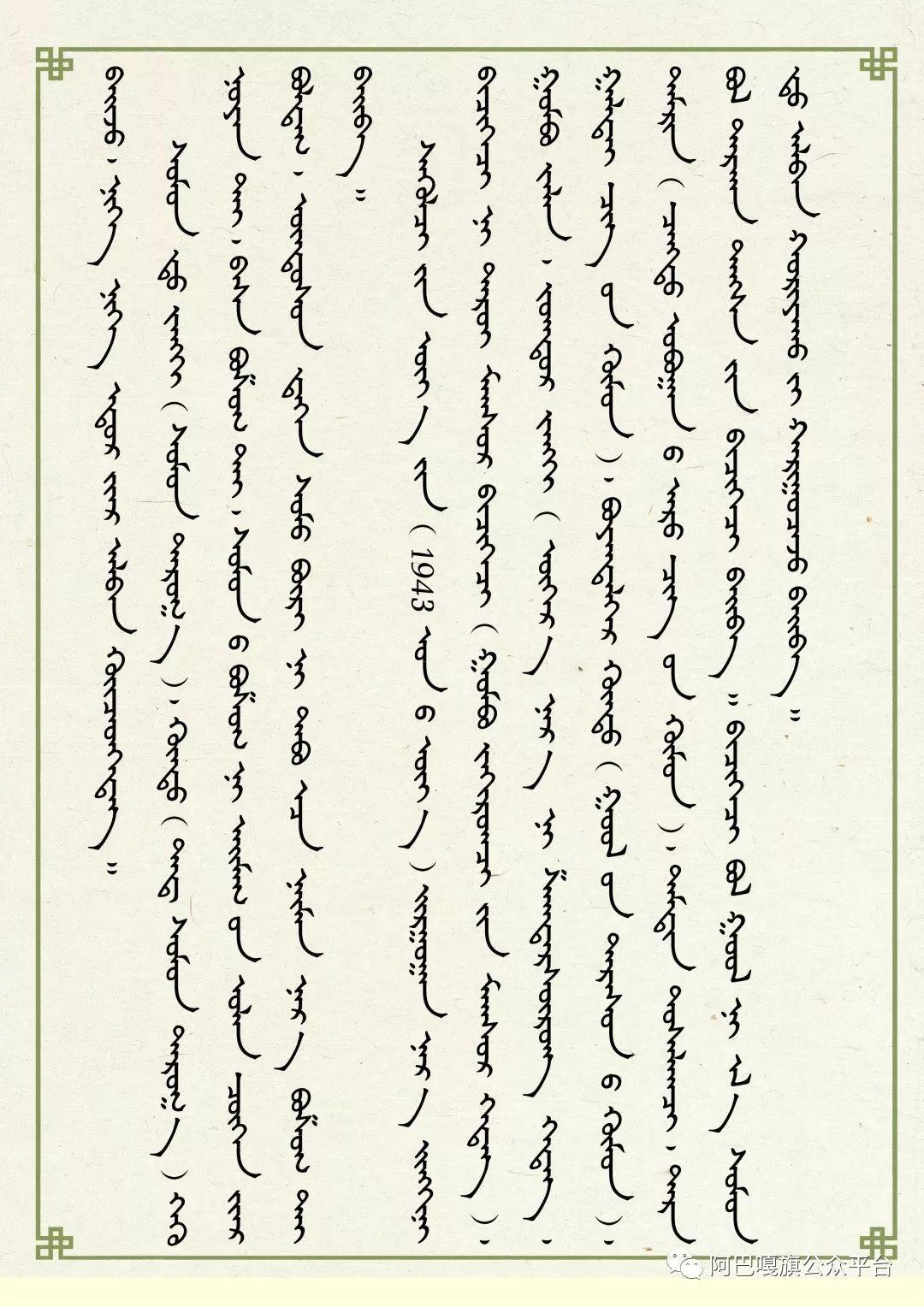 【历史·人物】解放之前的阿巴嘎右旗一些历史( 蒙古文 ) 第9张