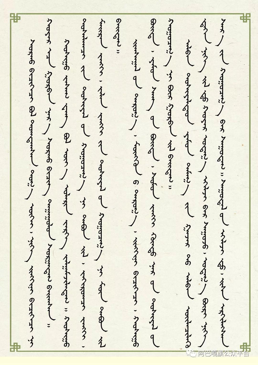 【历史·人物】解放之前的阿巴嘎右旗一些历史( 蒙古文 ) 第10张