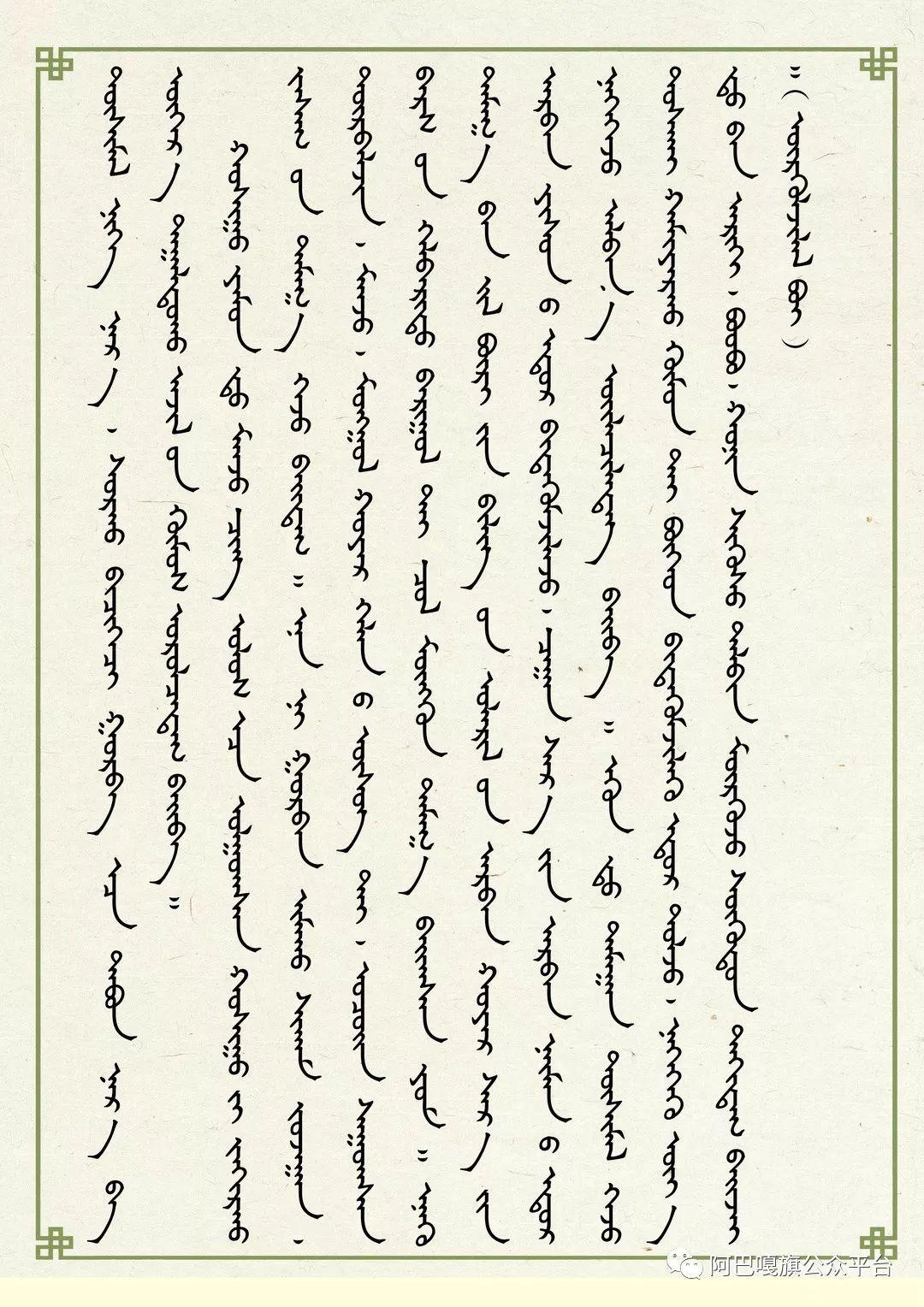 【历史·人物】解放之前的阿巴嘎右旗一些历史( 蒙古文 ) 第11张