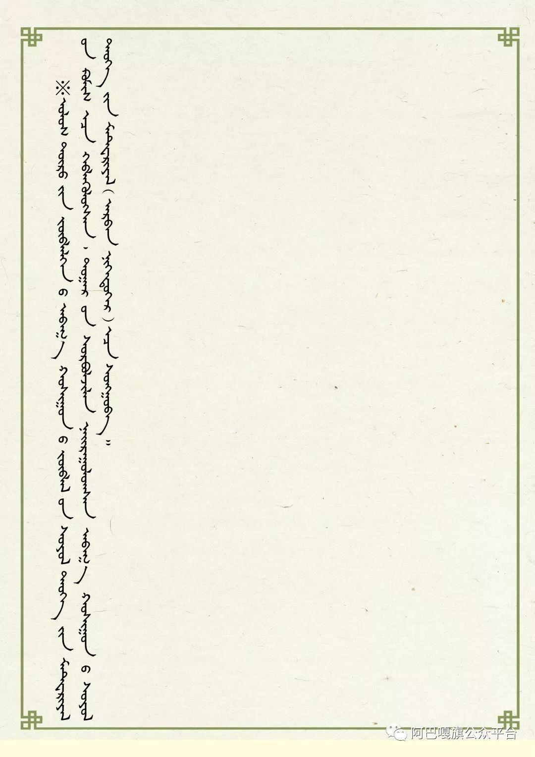【历史·人物】解放之前的阿巴嘎右旗一些历史( 蒙古文 ) 第12张