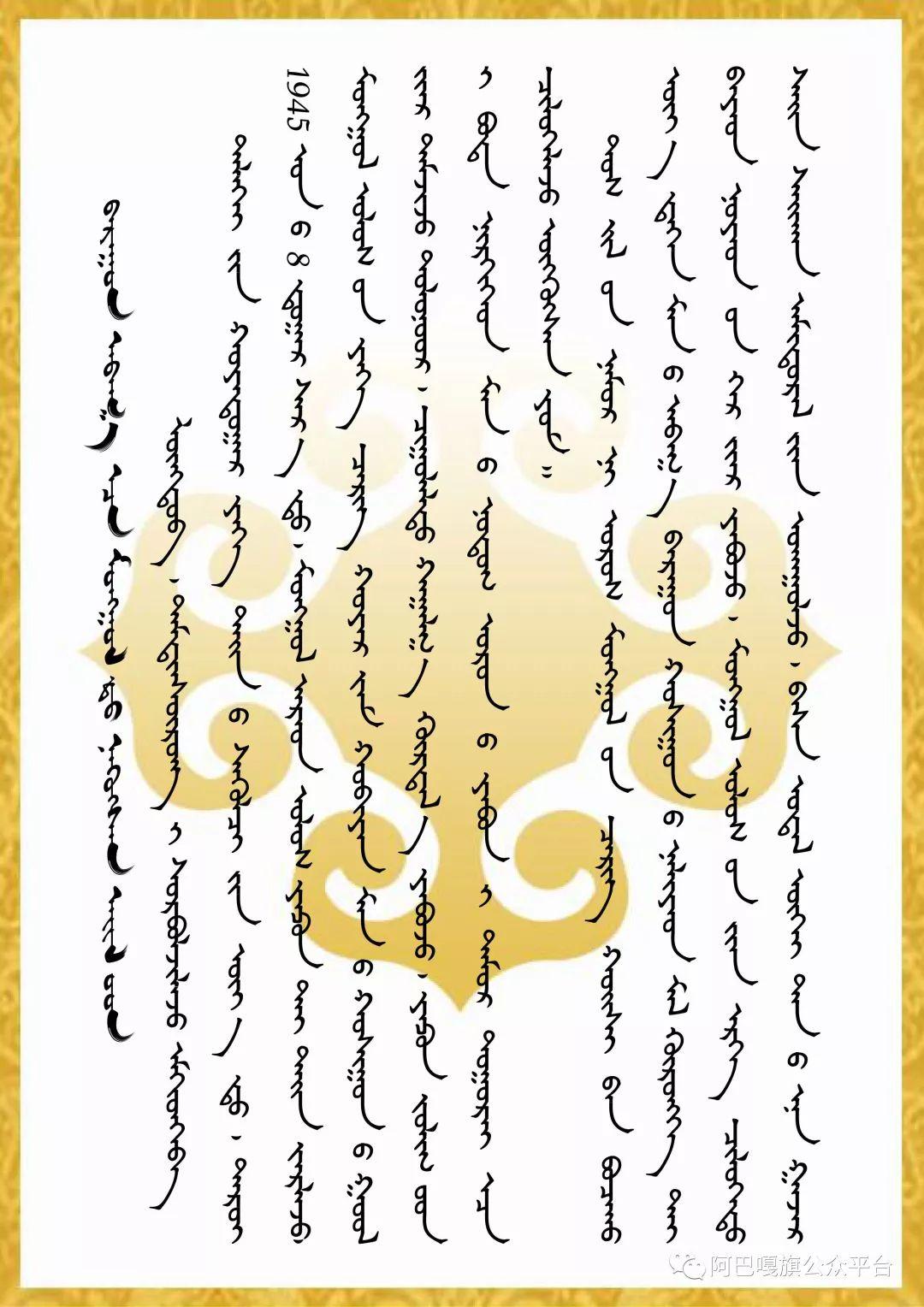 【历史·人物】从阿巴嘎右旗北迁蒙古国的牧户 第1张 【历史·人物】从阿巴嘎右旗北迁蒙古国的牧户 蒙古文化