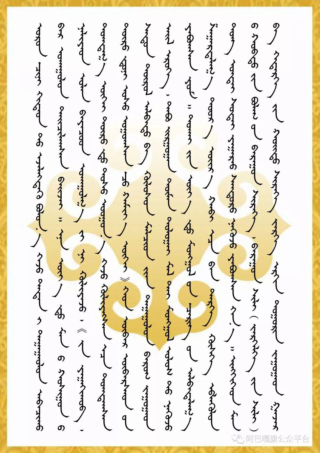 【历史·人物】从阿巴嘎右旗北迁蒙古国的牧户 第2张 【历史·人物】从阿巴嘎右旗北迁蒙古国的牧户 蒙古文化