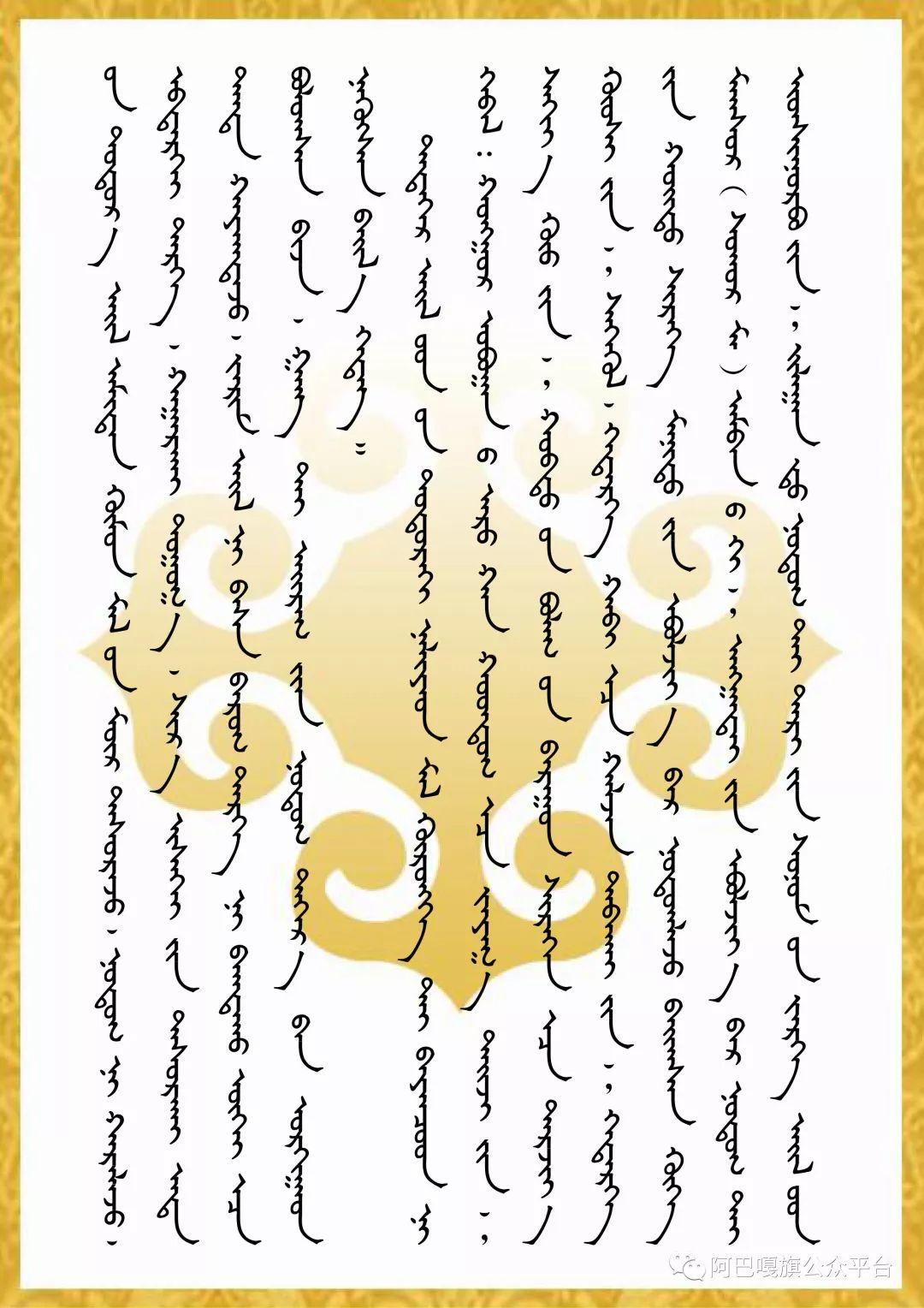 【历史·人物】从阿巴嘎右旗北迁蒙古国的牧户 第3张 【历史·人物】从阿巴嘎右旗北迁蒙古国的牧户 蒙古文化