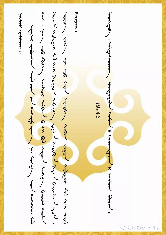 【历史·人物】从阿巴嘎右旗北迁蒙古国的牧户 第4张 【历史·人物】从阿巴嘎右旗北迁蒙古国的牧户 蒙古文化