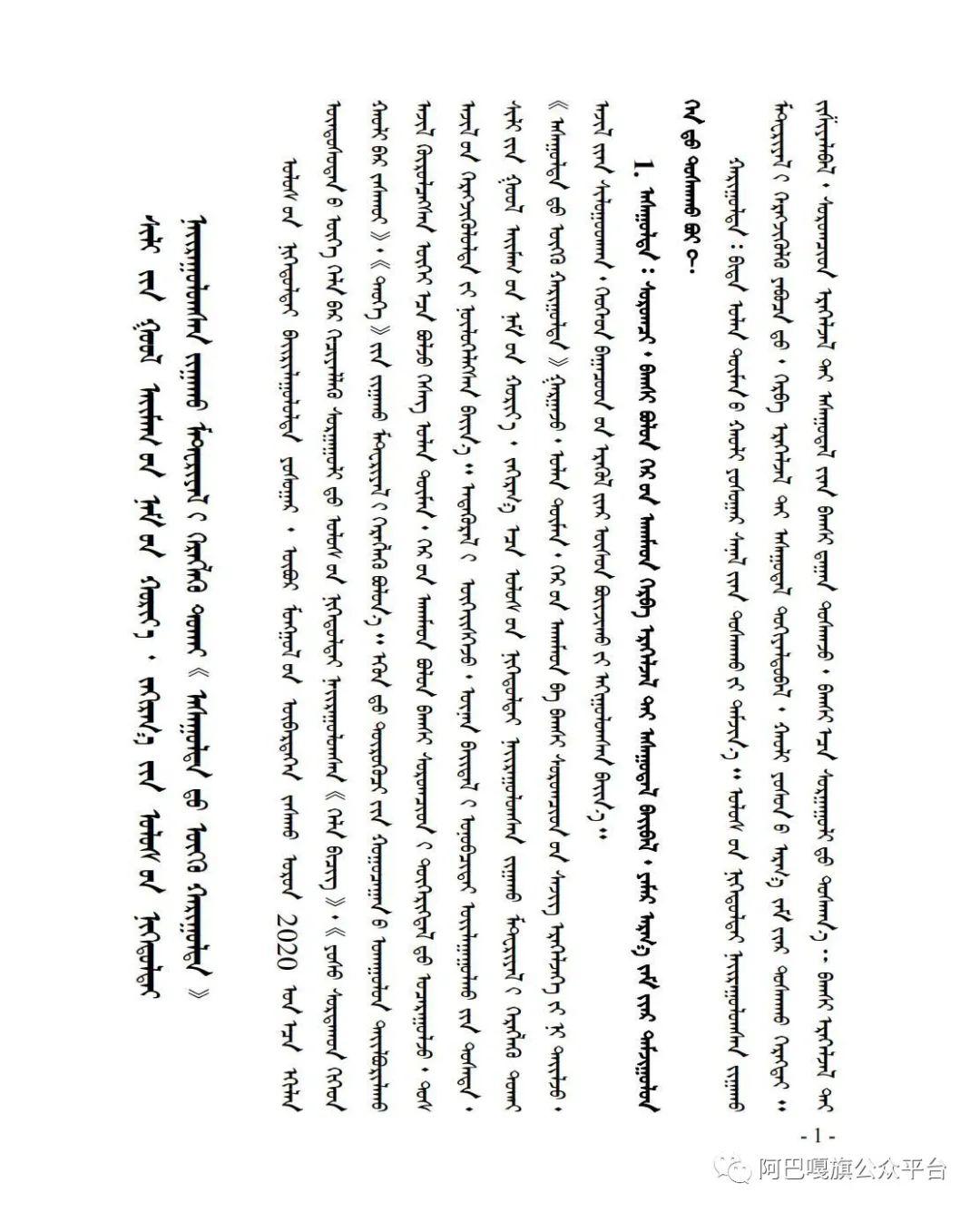 """锡林郭勒盟使用国家统编教材""""有问必答""""(第一期)(蒙汉文) 第1张 锡林郭勒盟使用国家统编教材""""有问必答""""(第一期)(蒙汉文) 蒙古文库"""