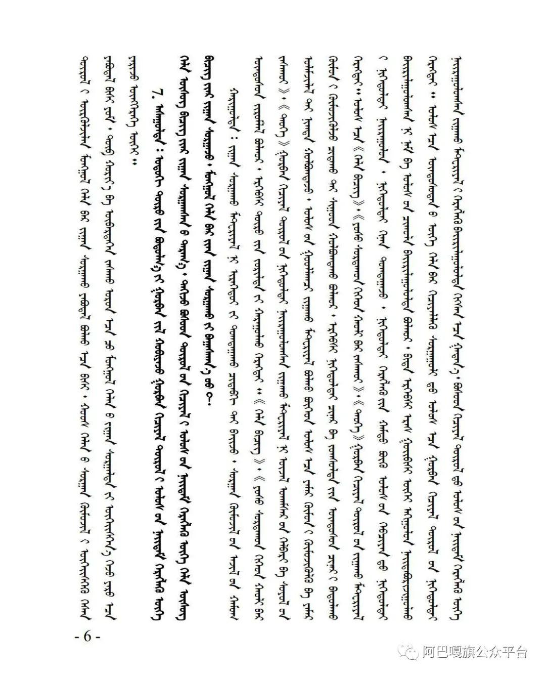 """锡林郭勒盟使用国家统编教材""""有问必答""""(第一期)(蒙汉文) 第6张 锡林郭勒盟使用国家统编教材""""有问必答""""(第一期)(蒙汉文) 蒙古文库"""