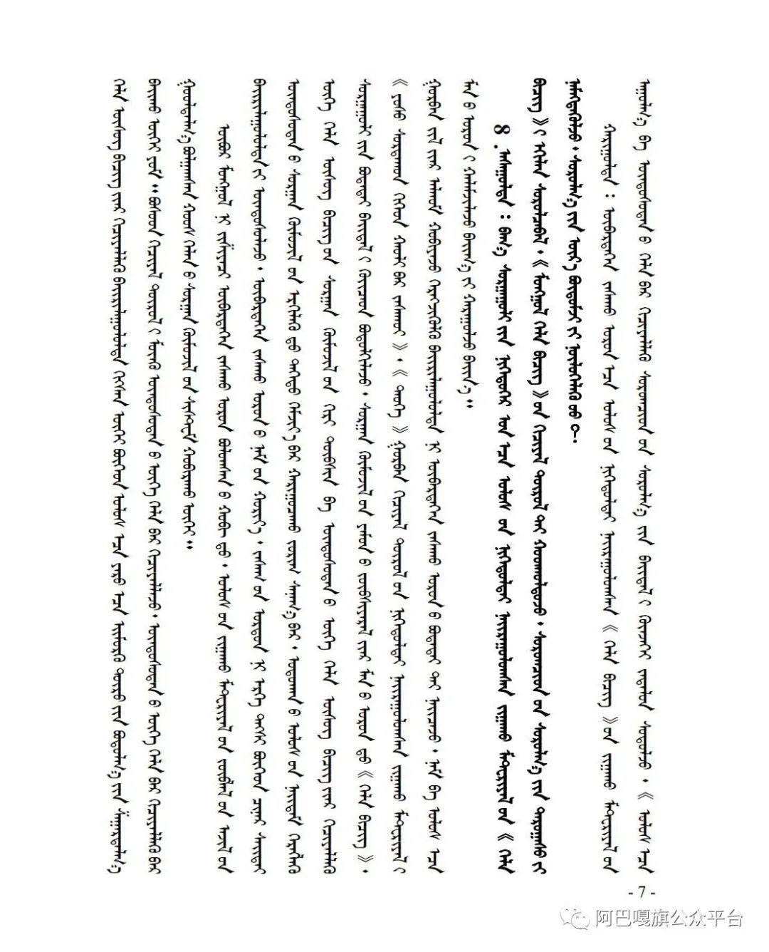 """锡林郭勒盟使用国家统编教材""""有问必答""""(第一期)(蒙汉文) 第7张 锡林郭勒盟使用国家统编教材""""有问必答""""(第一期)(蒙汉文) 蒙古文库"""
