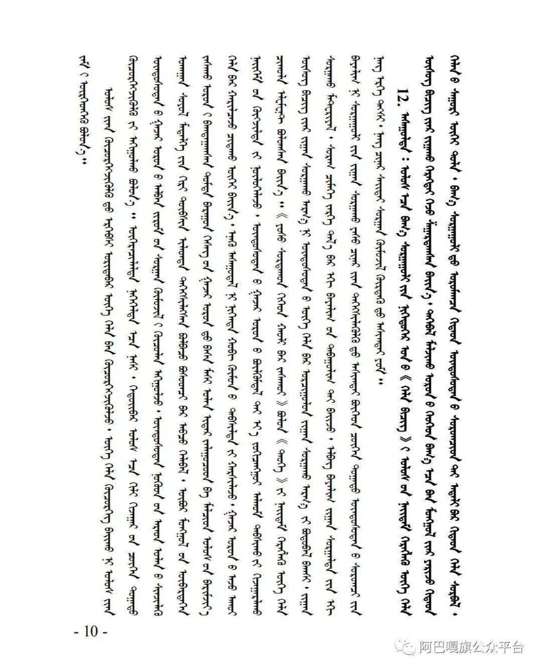 """锡林郭勒盟使用国家统编教材""""有问必答""""(第一期)(蒙汉文) 第10张 锡林郭勒盟使用国家统编教材""""有问必答""""(第一期)(蒙汉文) 蒙古文库"""