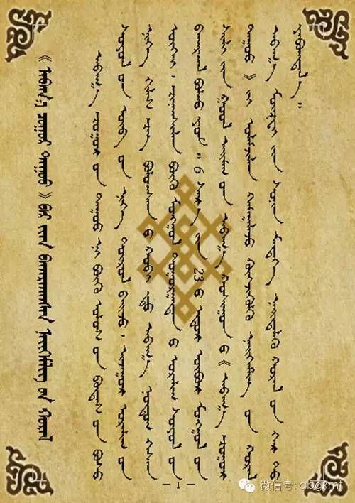 【传承】以阿巴嘎潮尔为傲 为阿巴嘎文化而传承(蒙古文) 第2张 【传承】以阿巴嘎潮尔为傲 为阿巴嘎文化而传承(蒙古文) 蒙古文化