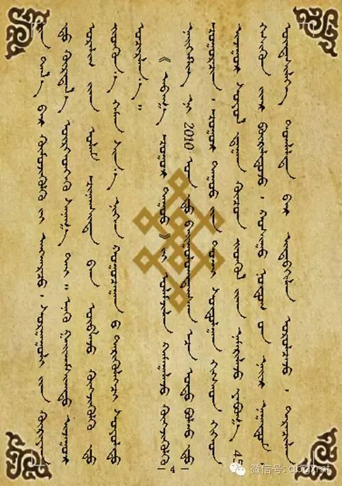 【传承】以阿巴嘎潮尔为傲 为阿巴嘎文化而传承(蒙古文) 第8张 【传承】以阿巴嘎潮尔为傲 为阿巴嘎文化而传承(蒙古文) 蒙古文化