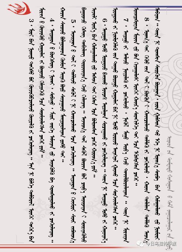 乌拉特文化 — 与马有关的禁忌 第3张 乌拉特文化 — 与马有关的禁忌 蒙古文化