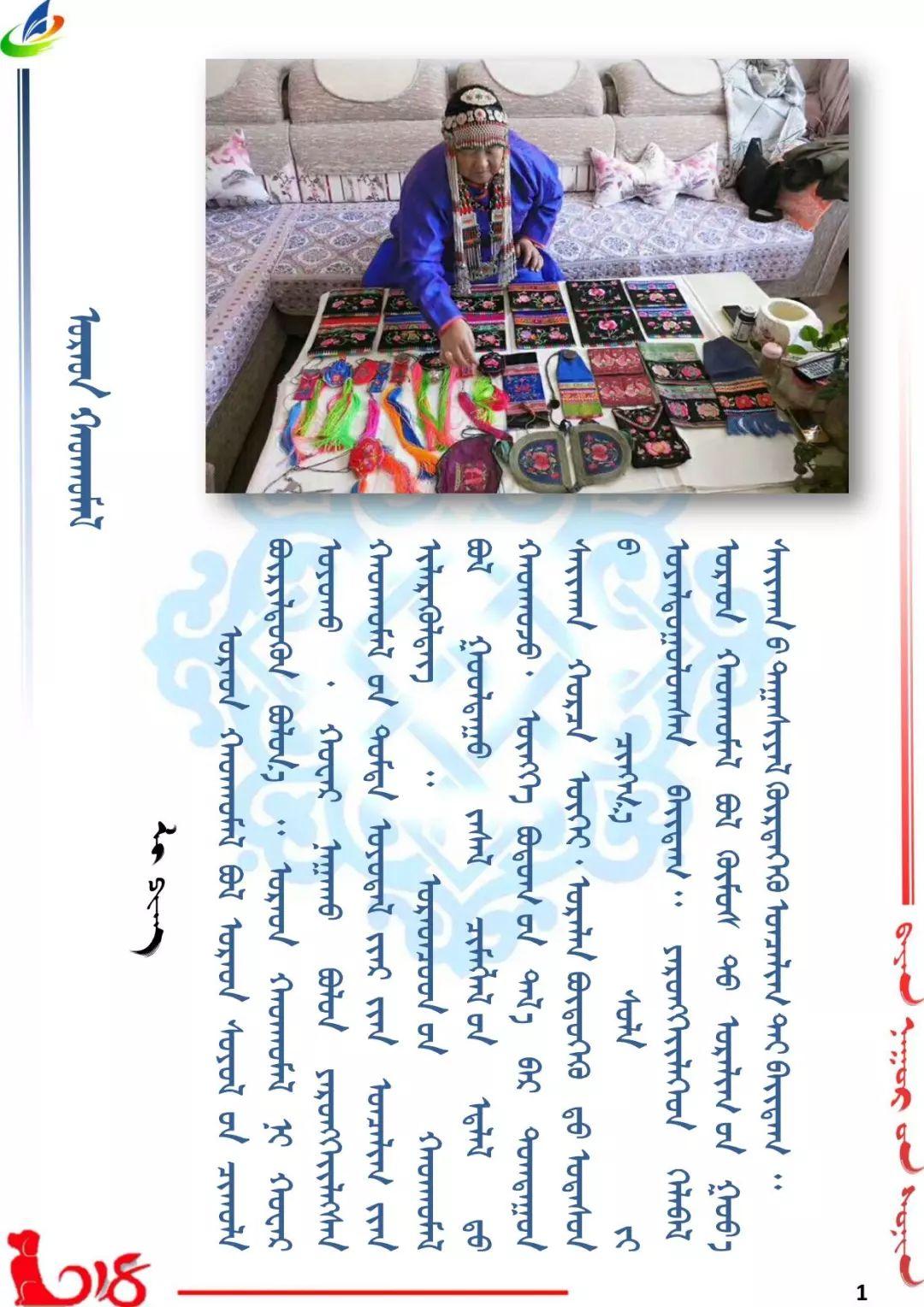 【乌拉特文化】指尖艺术——乌拉特刺绣 第1张 【乌拉特文化】指尖艺术——乌拉特刺绣 蒙古工艺