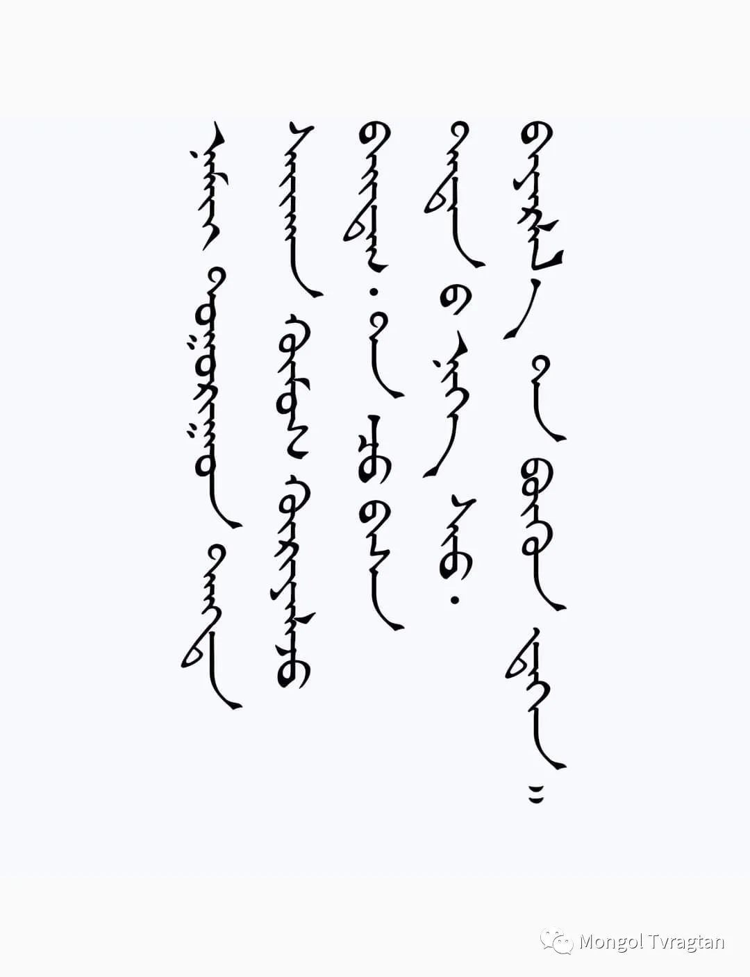 ᠰᠤᠷᠭᠠᠯ ᠦᠭᠡ -ᠨᠢᠭᠡ 第3张 ᠰᠤᠷᠭᠠᠯ ᠦᠭᠡ -ᠨᠢᠭᠡ 蒙古文库