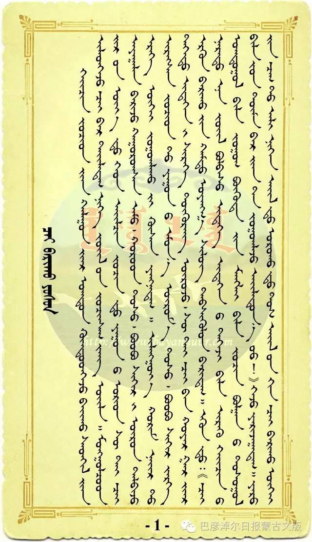 蒙古人敬茶礼仪(蒙古文)是孩子学习的好资料 第2张 蒙古人敬茶礼仪(蒙古文)是孩子学习的好资料 蒙古文库