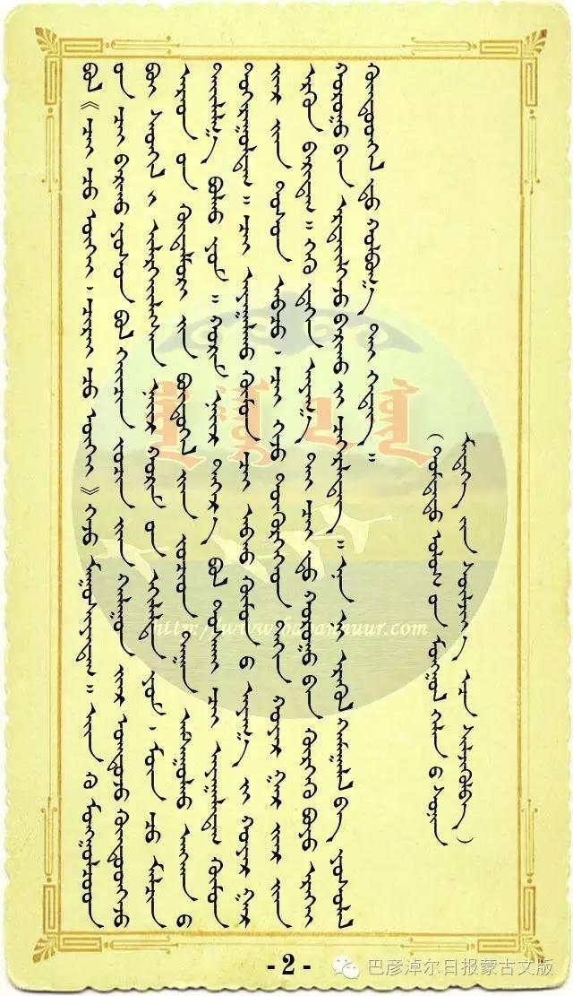 蒙古人敬茶礼仪(蒙古文)是孩子学习的好资料 第3张 蒙古人敬茶礼仪(蒙古文)是孩子学习的好资料 蒙古文库