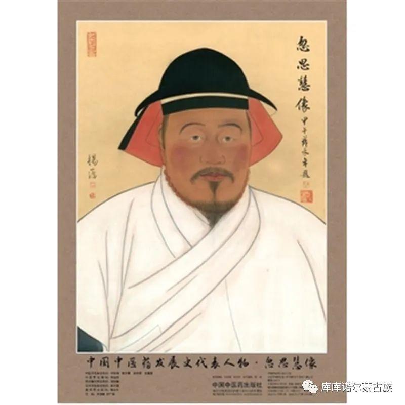 元代著名蒙古族营养学家忽思慧 第2张 元代著名蒙古族营养学家忽思慧 蒙古文化