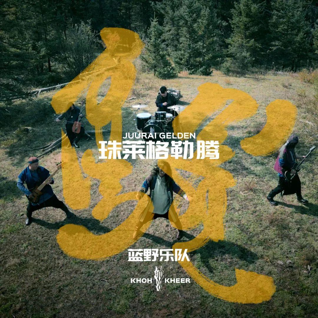 蓝野乐队全新单曲《Juurai Gelden》发布,全国巡演蓄势待发