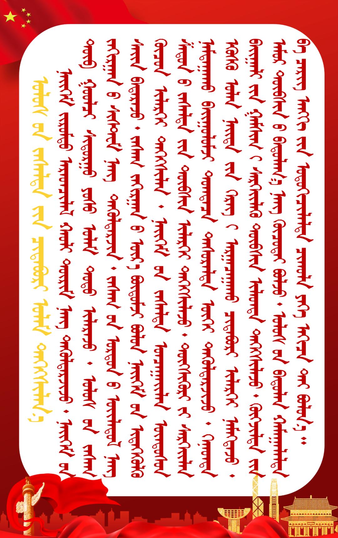 """""""十四五""""时期经济社会发展主要目标 第7张 """"十四五""""时期经济社会发展主要目标 蒙古文库"""