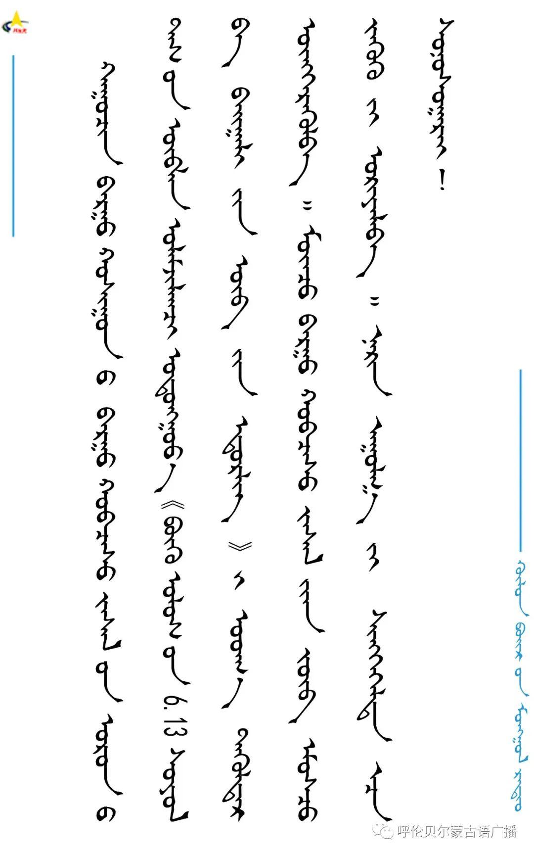 传统陈巴尔虎袍子传承人—敖登高娃 第1张 传统陈巴尔虎袍子传承人—敖登高娃 蒙古服饰