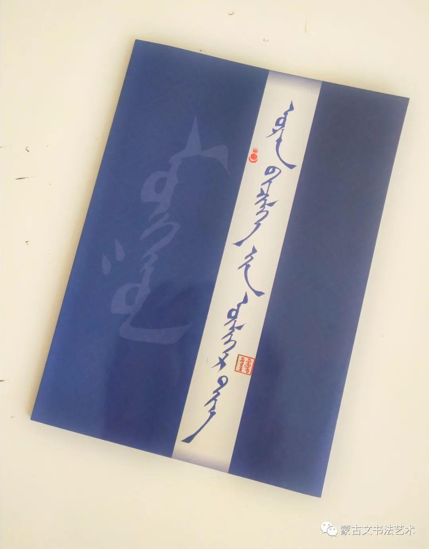 毕力格图出新书了《蒙古文书法字帖》 第4张 毕力格图出新书了《蒙古文书法字帖》 蒙古书法