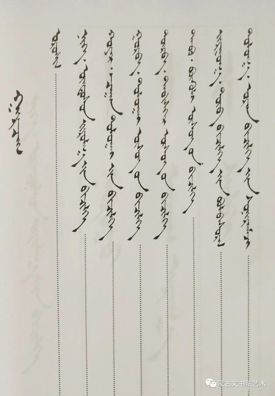 毕力格图出新书了《蒙古文书法字帖》 第5张 毕力格图出新书了《蒙古文书法字帖》 蒙古书法