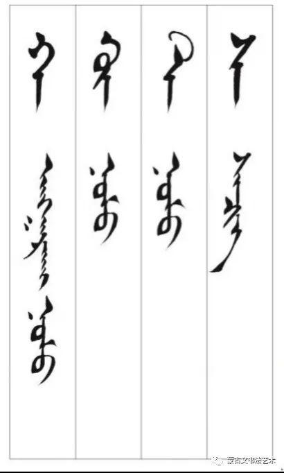 毕力格图出新书了《蒙古文书法字帖》 第7张 毕力格图出新书了《蒙古文书法字帖》 蒙古书法