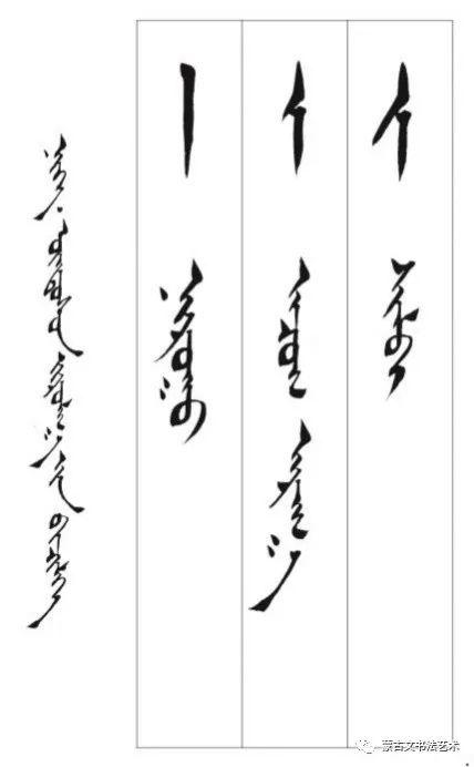 毕力格图出新书了《蒙古文书法字帖》 第6张 毕力格图出新书了《蒙古文书法字帖》 蒙古书法