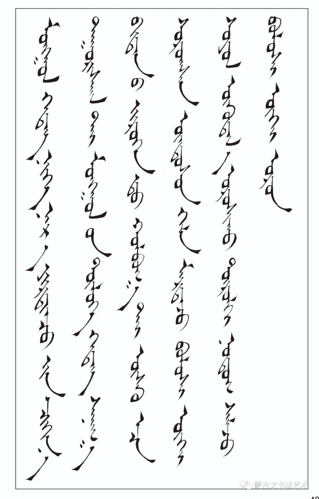 毕力格图出新书了《蒙古文书法字帖》 第11张 毕力格图出新书了《蒙古文书法字帖》 蒙古书法
