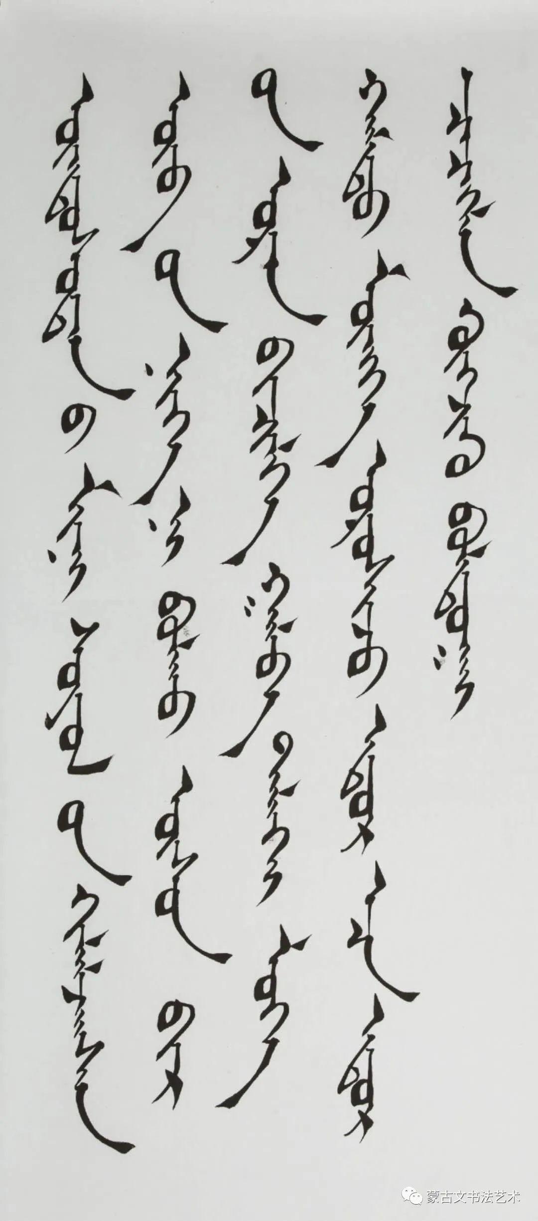 毕力格图出新书了《蒙古文书法字帖》 第12张 毕力格图出新书了《蒙古文书法字帖》 蒙古书法