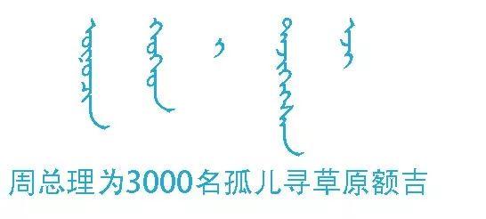 2020蒙古族服装服饰设计大赛 ᠮᠣᠩᠭᠤᠯ ᠦᠨᠳᠦᠰᠦᠲᠡᠨᠦ᠌ ᠬᠤᠪᠴᠠᠰᠤ ᠵᠠᠰᠠᠯᠤ᠋ᠨ ᠤᠷᠤᠯᠳᠤᠭᠠᠨ 第27张 2020蒙古族服装服饰设计大赛 ᠮᠣᠩᠭᠤᠯ ᠦᠨᠳᠦᠰᠦᠲᠡᠨᠦ᠌ ᠬᠤᠪᠴᠠᠰᠤ ᠵᠠᠰᠠᠯᠤ᠋ᠨ ᠤᠷᠤᠯᠳᠤᠭᠠᠨ 蒙古服饰
