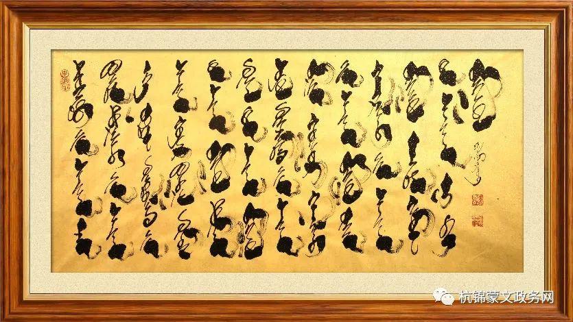 ᠨᠠᠮᠰᠡᠷᠡᠢᠵᠠᠪ ᠪᠠᠭᠰᠢᠶᠢᠨ ᠤᠷᠠᠨ ᠪᠢᠴᠢᠯᠭᠡᠶᠢᠨ ᠪᠦᠲᠦᠭᠡᠯ( ᠨᠢᠭᠡ ) 第6张 ᠨᠠᠮᠰᠡᠷᠡᠢᠵᠠᠪ ᠪᠠᠭᠰᠢᠶᠢᠨ ᠤᠷᠠᠨ ᠪᠢᠴᠢᠯᠭᠡᠶᠢᠨ ᠪᠦᠲᠦᠭᠡᠯ( ᠨᠢᠭᠡ ) 蒙古书法