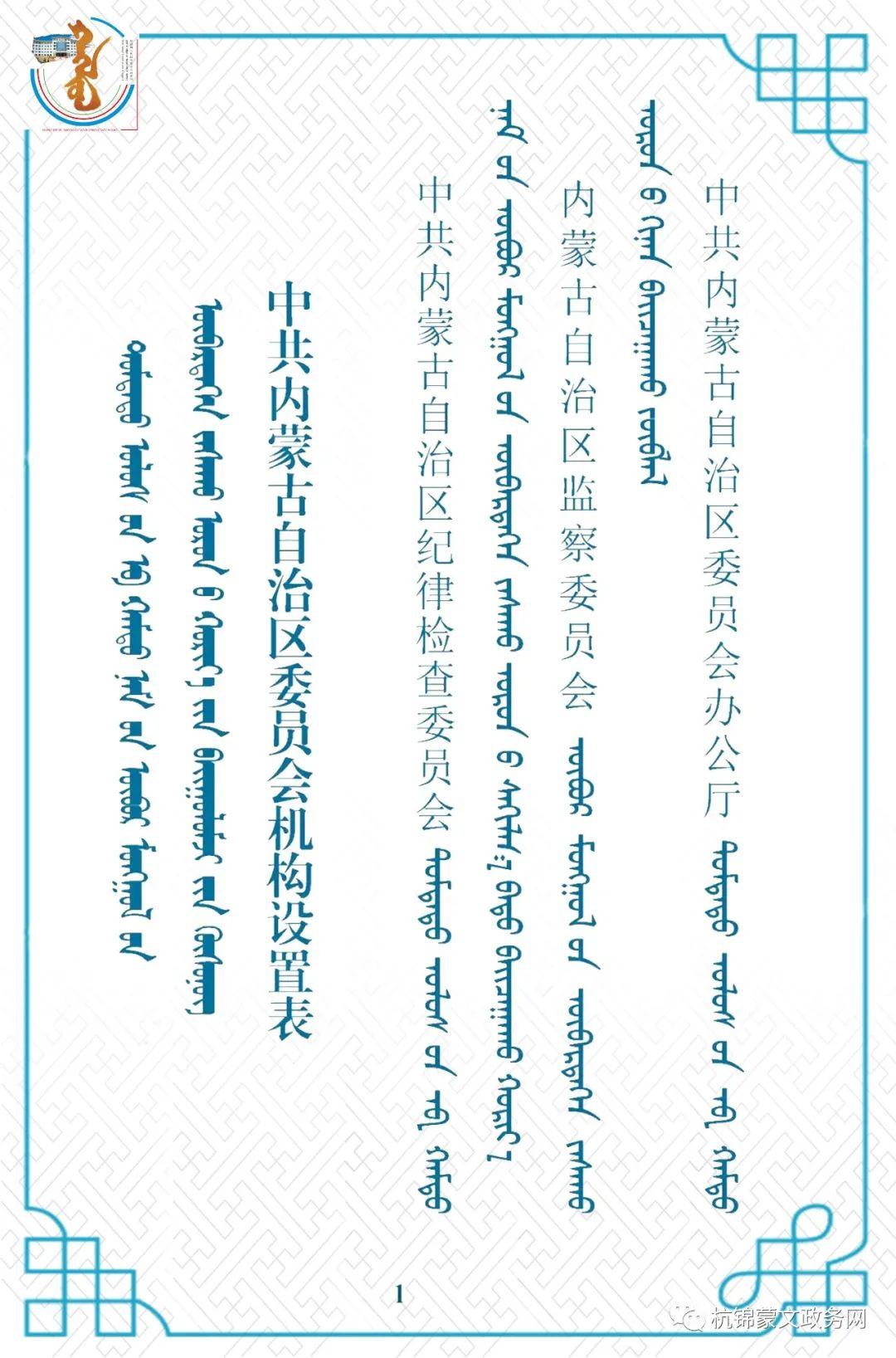 内蒙古自治区委员会机构设置蒙汉对照 第1张 内蒙古自治区委员会机构设置蒙汉对照 蒙古文库