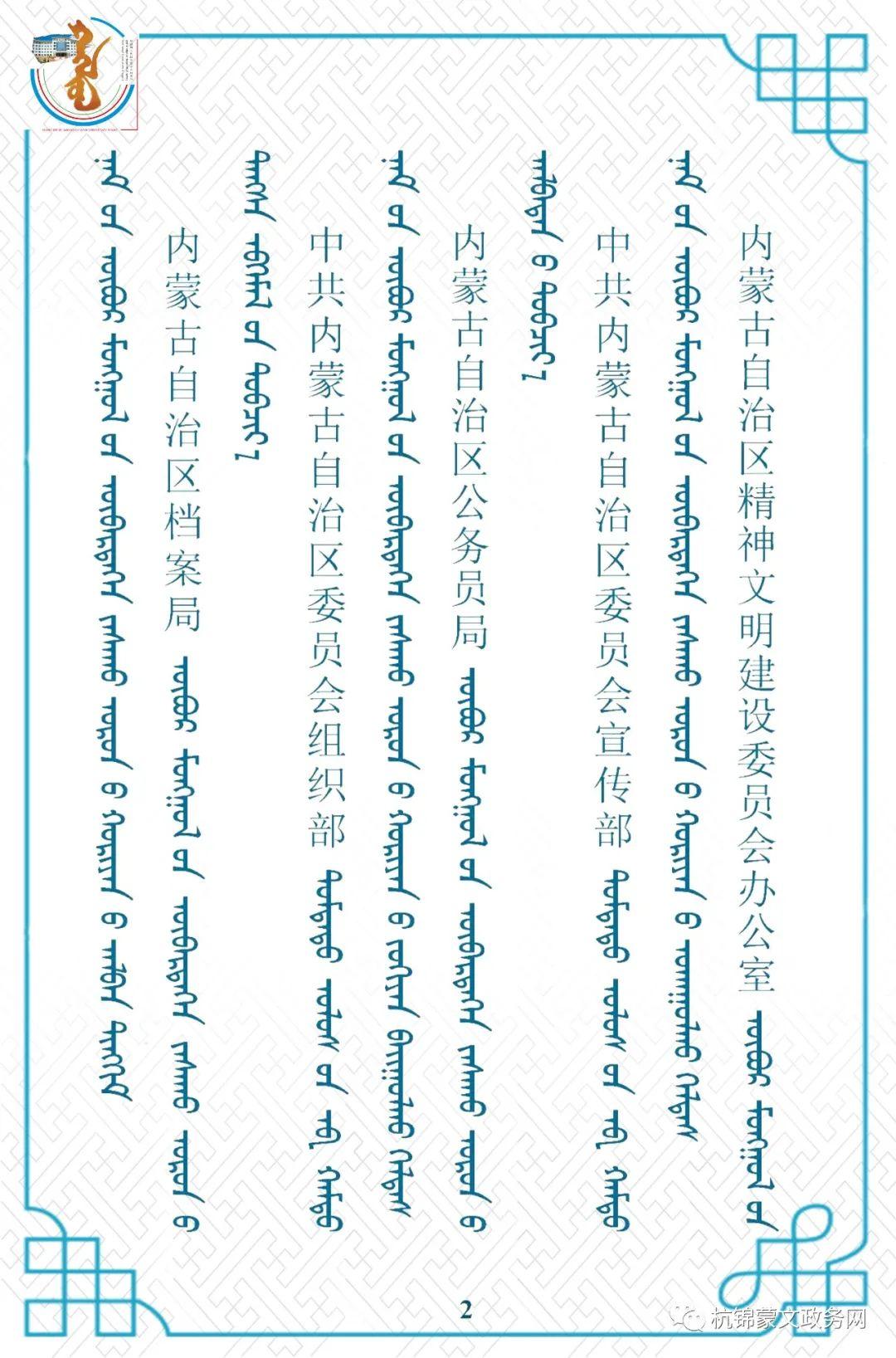 内蒙古自治区委员会机构设置蒙汉对照 第2张 内蒙古自治区委员会机构设置蒙汉对照 蒙古文库