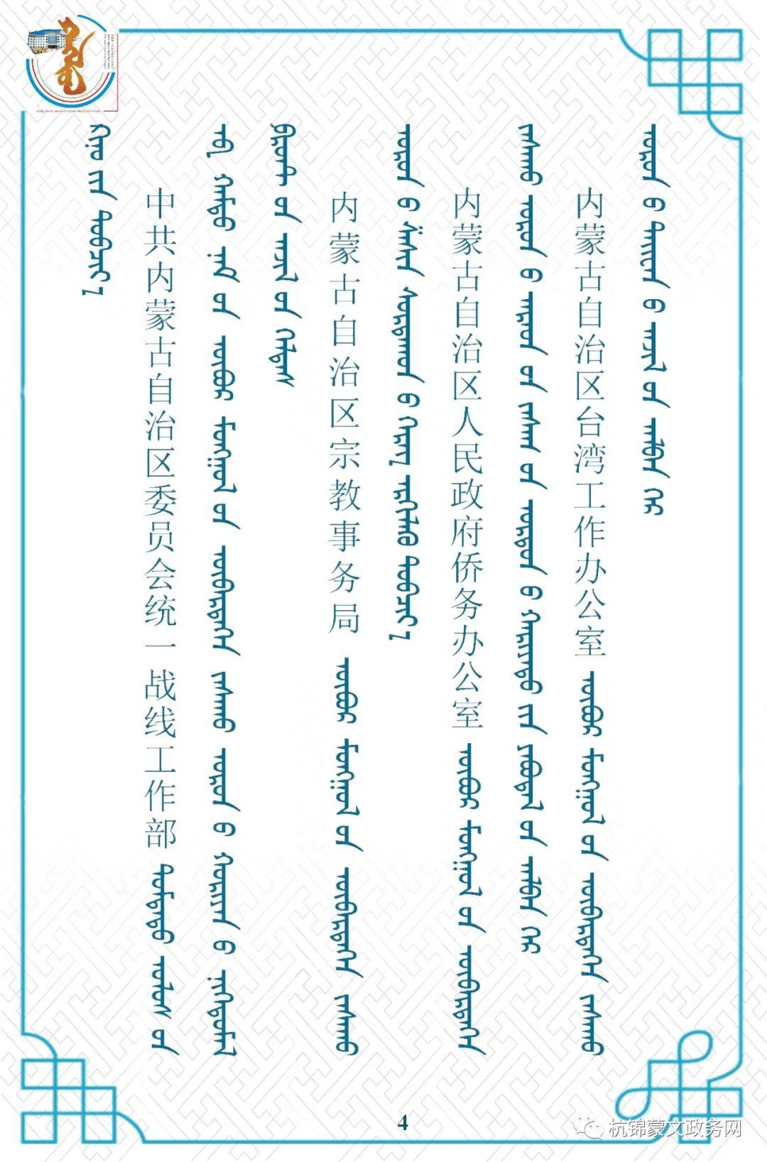 内蒙古自治区委员会机构设置蒙汉对照 第4张 内蒙古自治区委员会机构设置蒙汉对照 蒙古文库