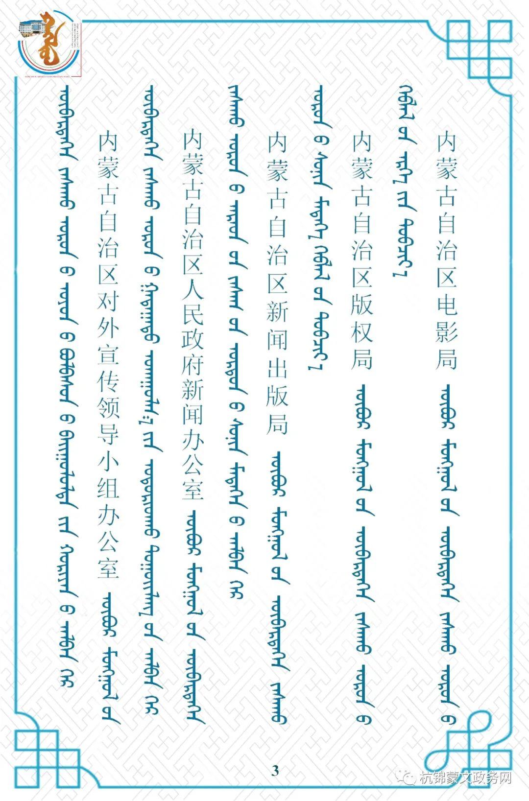 内蒙古自治区委员会机构设置蒙汉对照 第3张 内蒙古自治区委员会机构设置蒙汉对照 蒙古文库