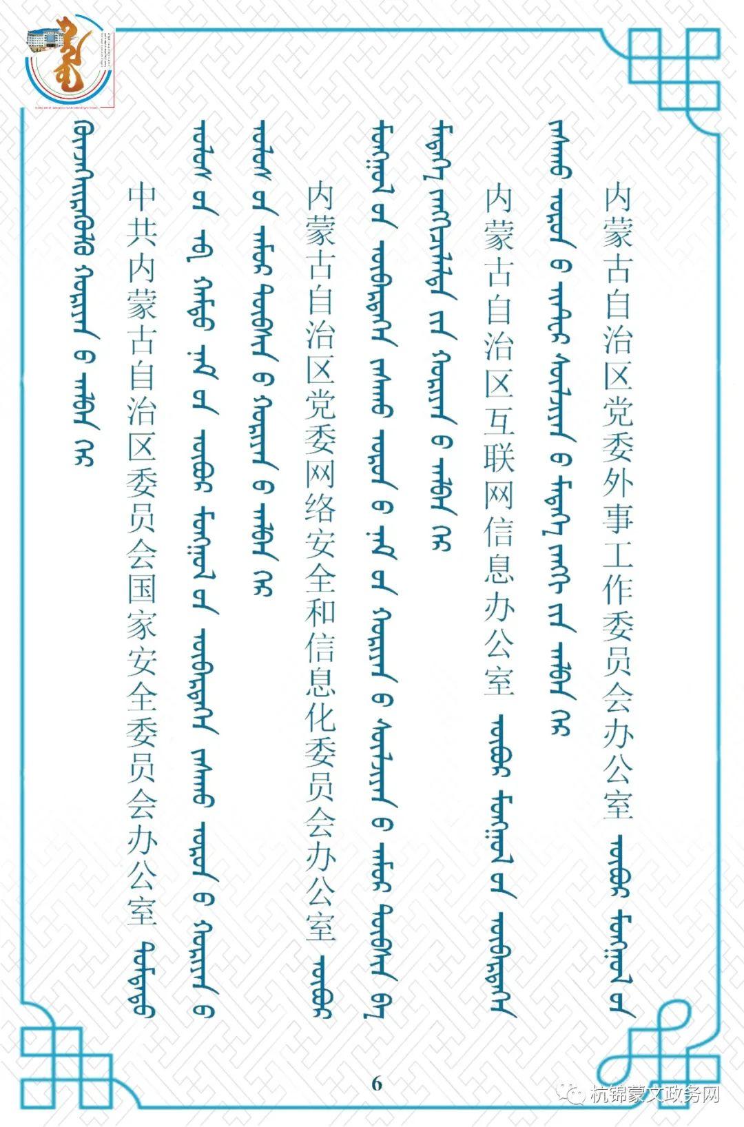 内蒙古自治区委员会机构设置蒙汉对照 第6张 内蒙古自治区委员会机构设置蒙汉对照 蒙古文库