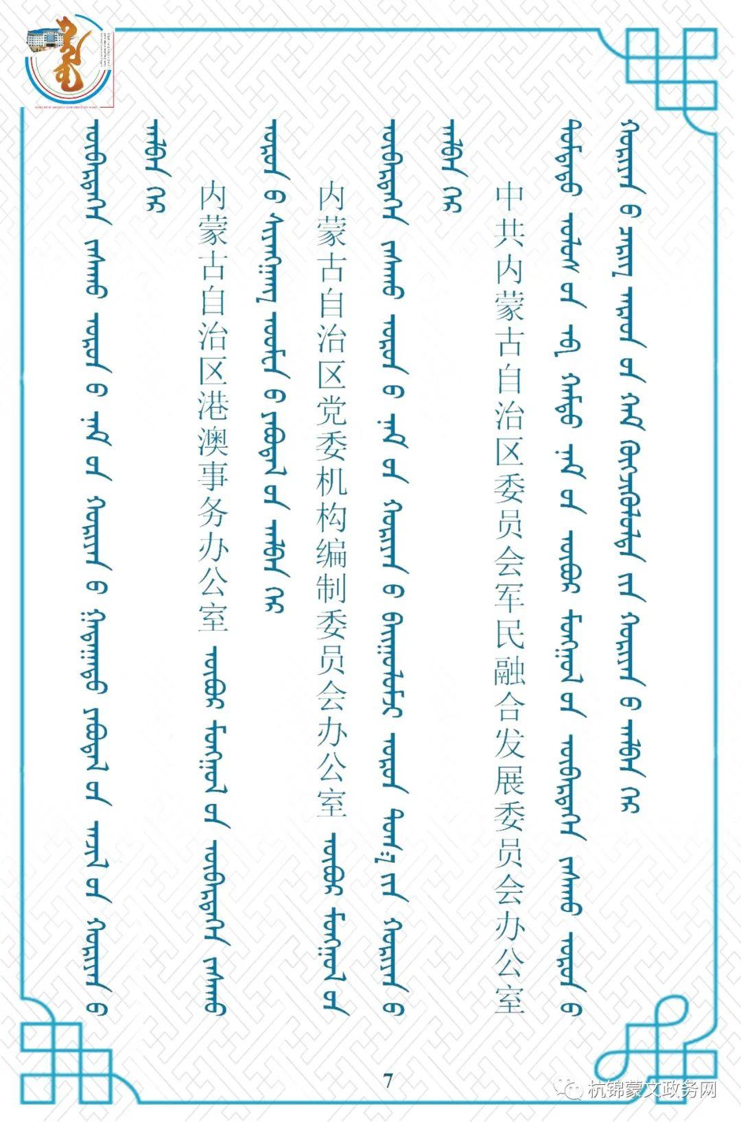 内蒙古自治区委员会机构设置蒙汉对照 第7张 内蒙古自治区委员会机构设置蒙汉对照 蒙古文库