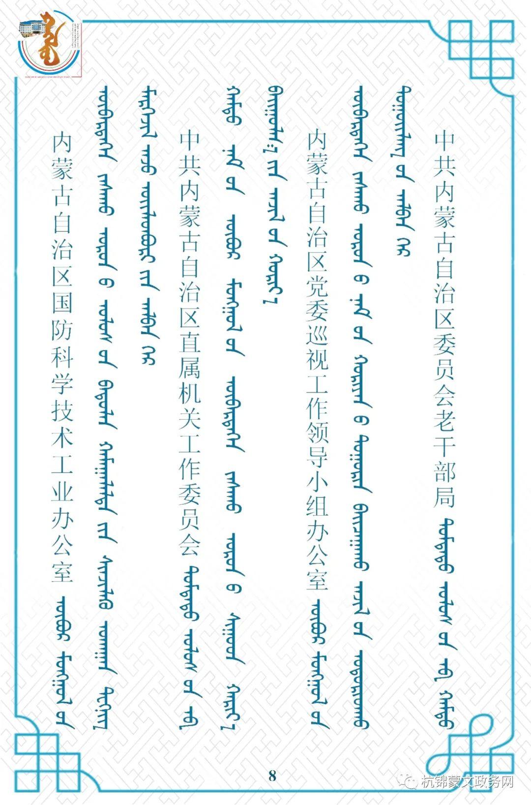 内蒙古自治区委员会机构设置蒙汉对照 第8张 内蒙古自治区委员会机构设置蒙汉对照 蒙古文库