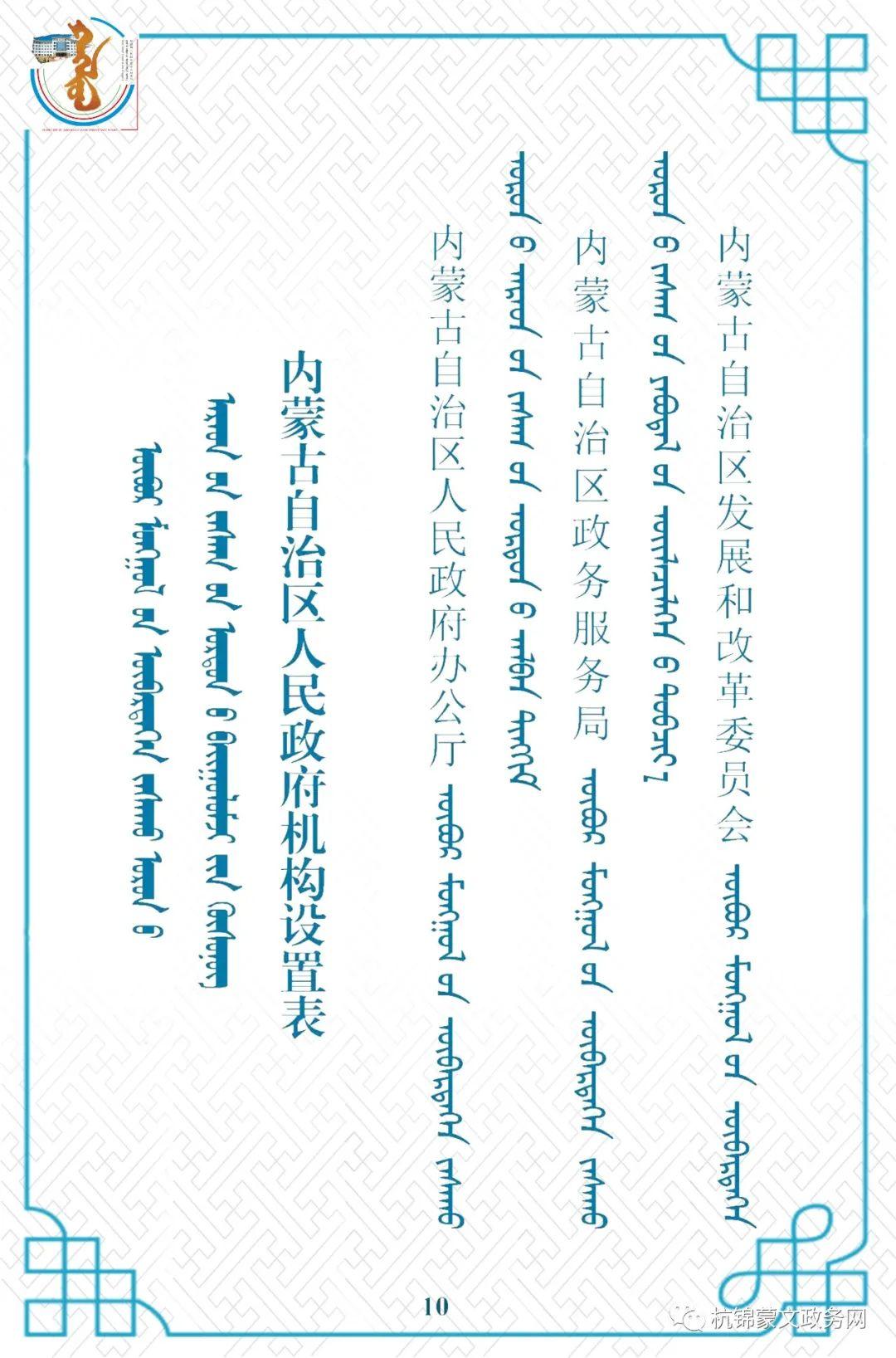 内蒙古自治区委员会机构设置蒙汉对照 第10张 内蒙古自治区委员会机构设置蒙汉对照 蒙古文库
