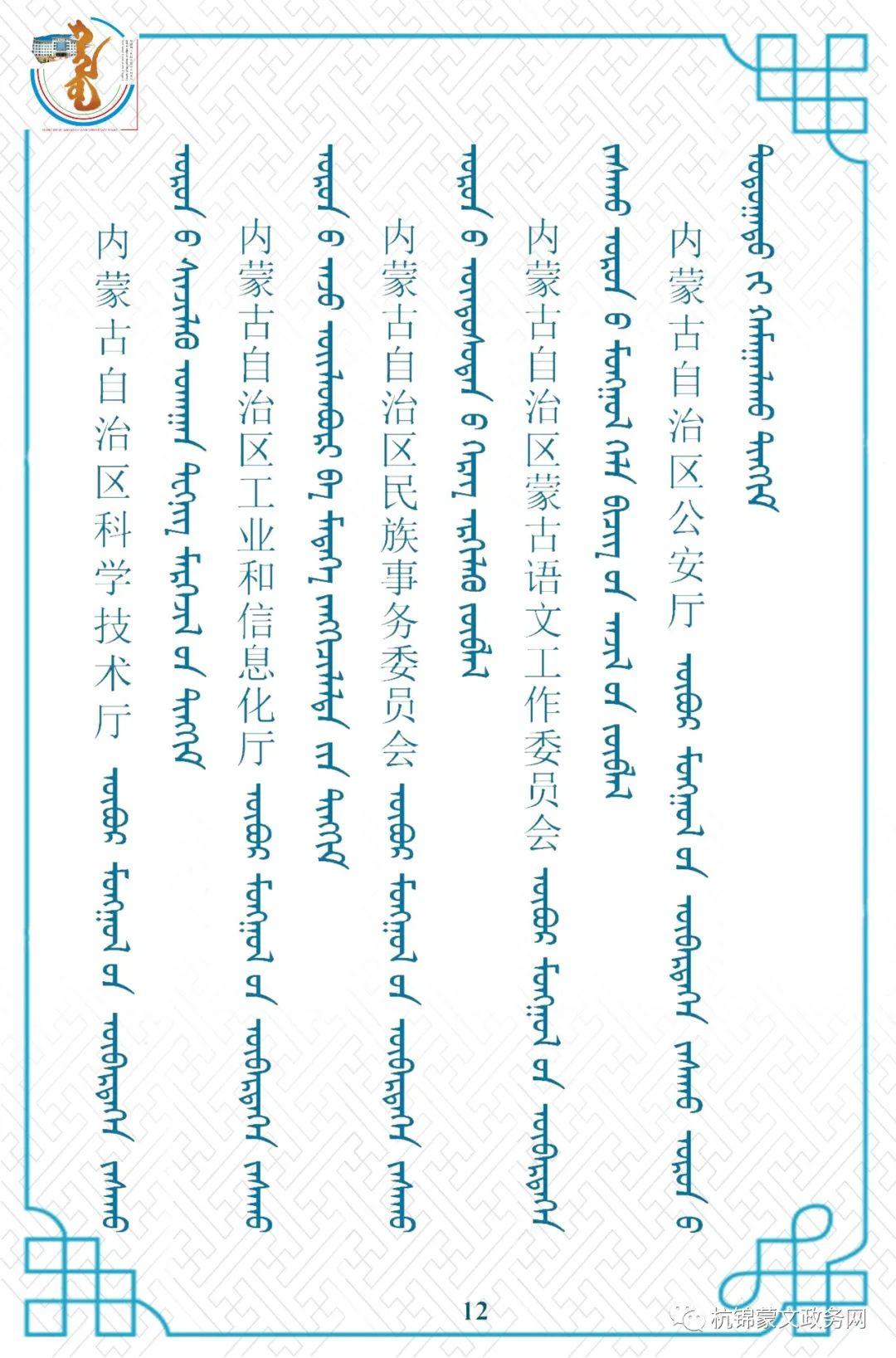 内蒙古自治区委员会机构设置蒙汉对照 第12张 内蒙古自治区委员会机构设置蒙汉对照 蒙古文库
