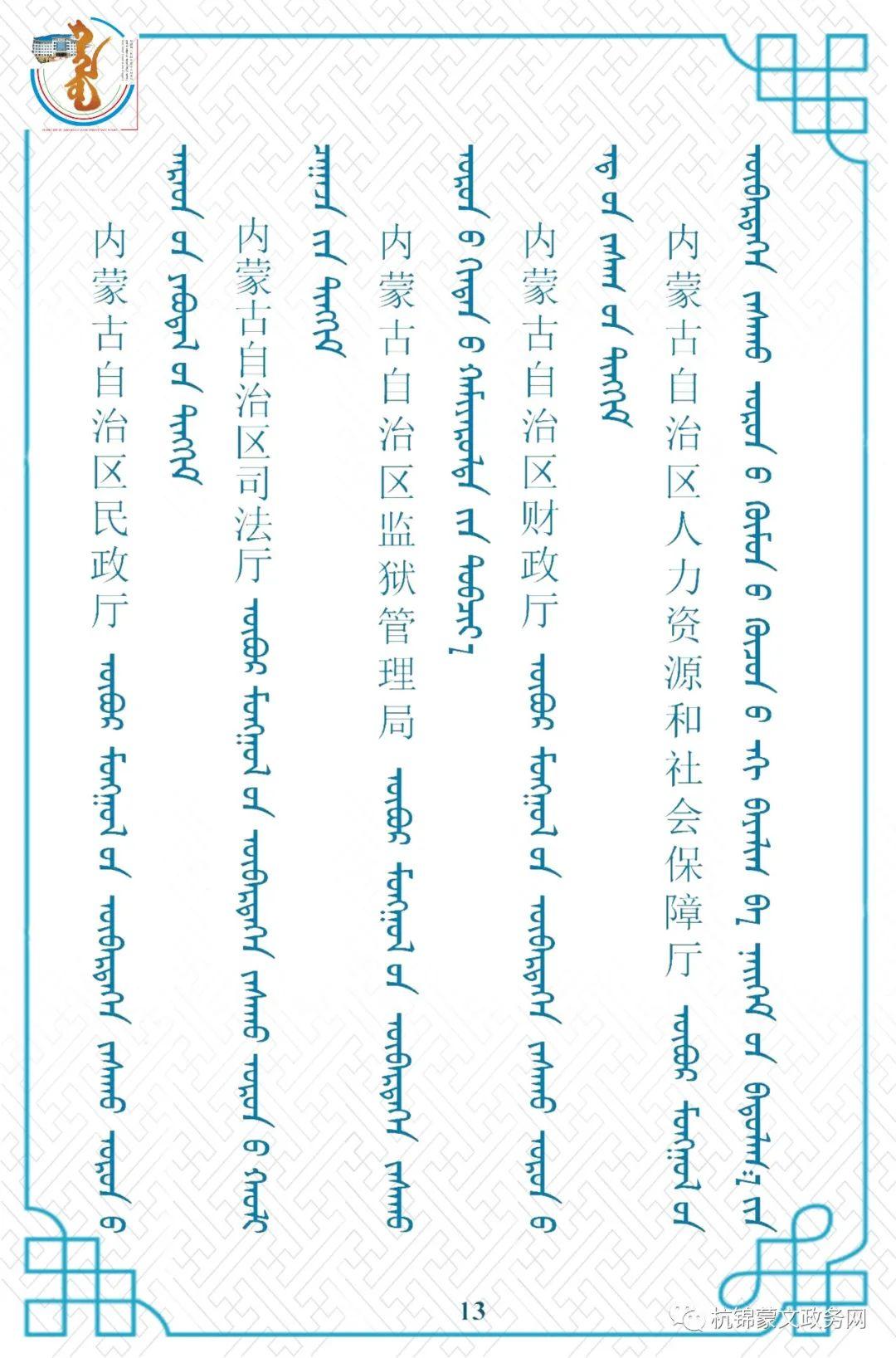 内蒙古自治区委员会机构设置蒙汉对照 第13张 内蒙古自治区委员会机构设置蒙汉对照 蒙古文库