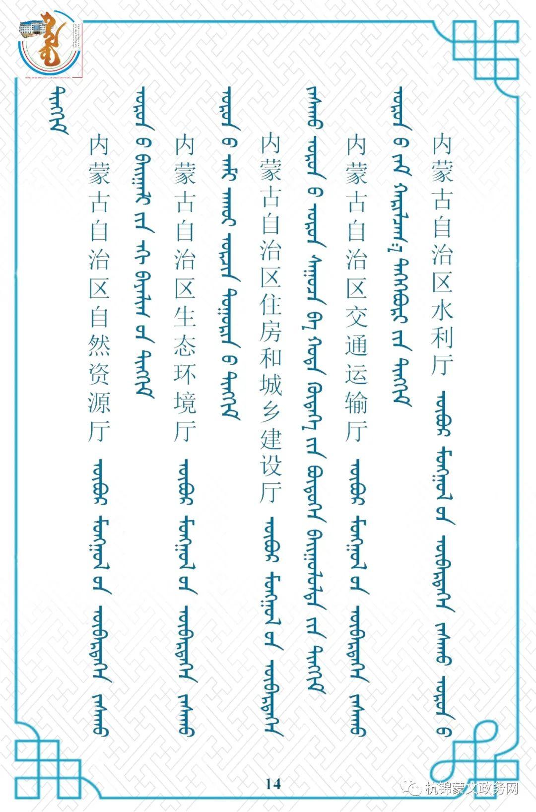 内蒙古自治区委员会机构设置蒙汉对照 第14张 内蒙古自治区委员会机构设置蒙汉对照 蒙古文库