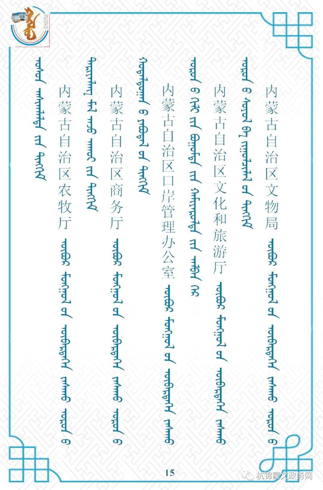 内蒙古自治区委员会机构设置蒙汉对照 第15张 内蒙古自治区委员会机构设置蒙汉对照 蒙古文库