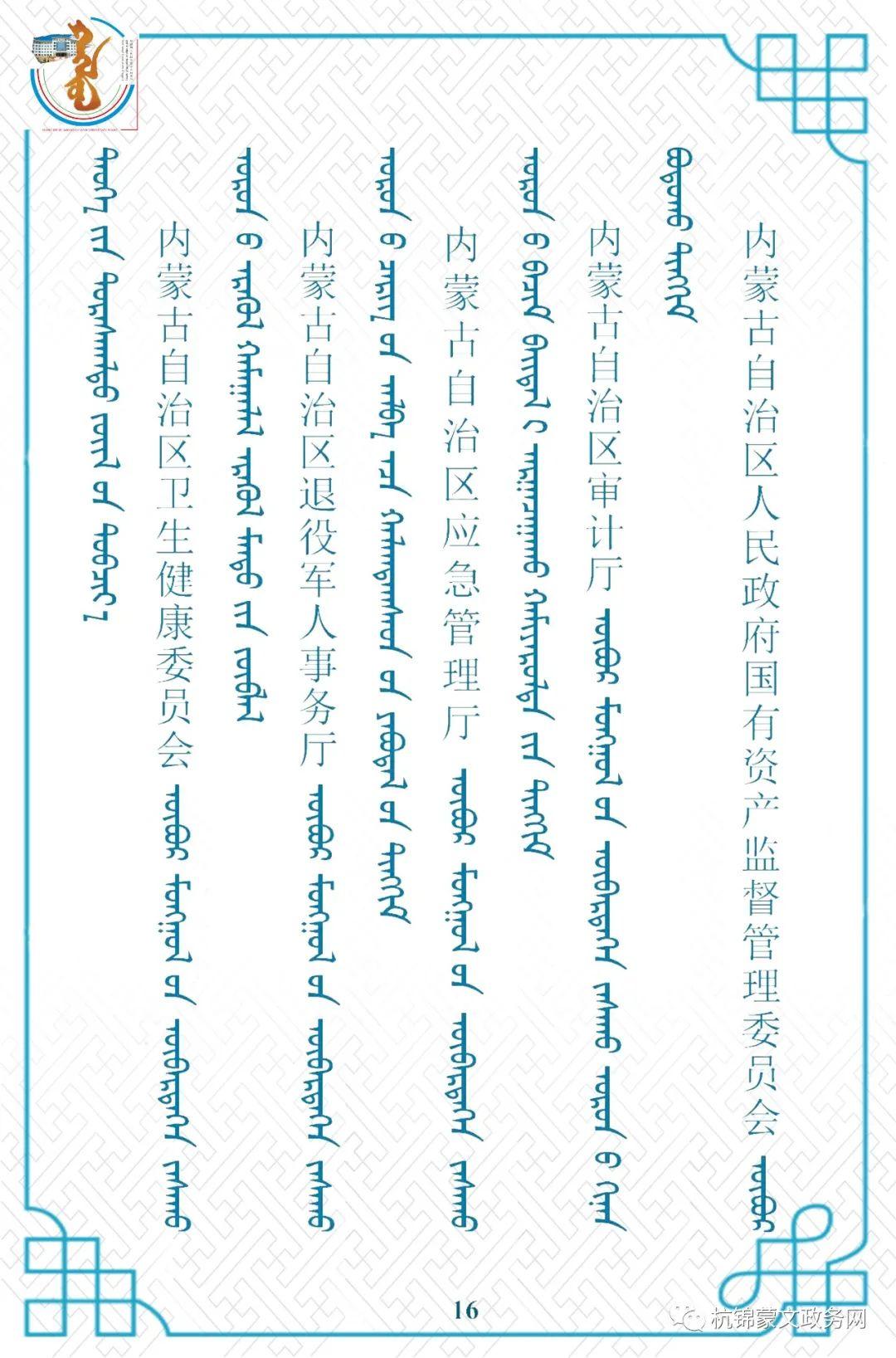 内蒙古自治区委员会机构设置蒙汉对照 第16张 内蒙古自治区委员会机构设置蒙汉对照 蒙古文库