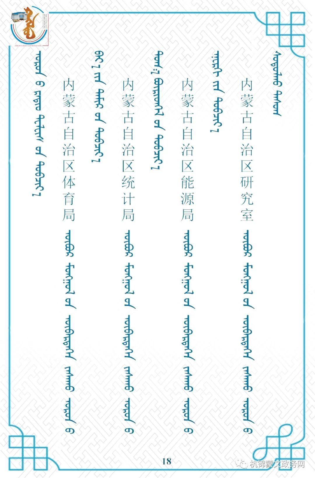 内蒙古自治区委员会机构设置蒙汉对照 第18张 内蒙古自治区委员会机构设置蒙汉对照 蒙古文库