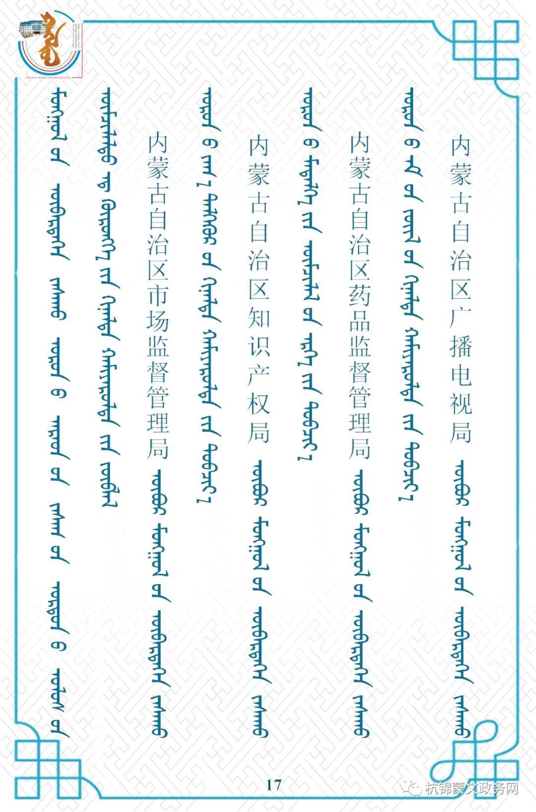 内蒙古自治区委员会机构设置蒙汉对照 第17张 内蒙古自治区委员会机构设置蒙汉对照 蒙古文库