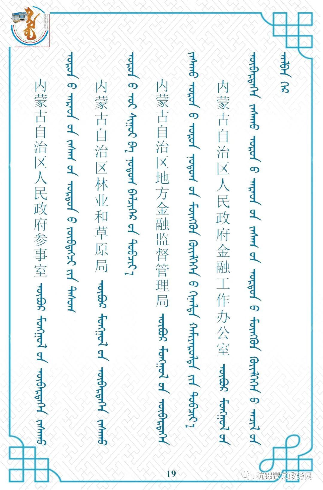 内蒙古自治区委员会机构设置蒙汉对照 第19张 内蒙古自治区委员会机构设置蒙汉对照 蒙古文库