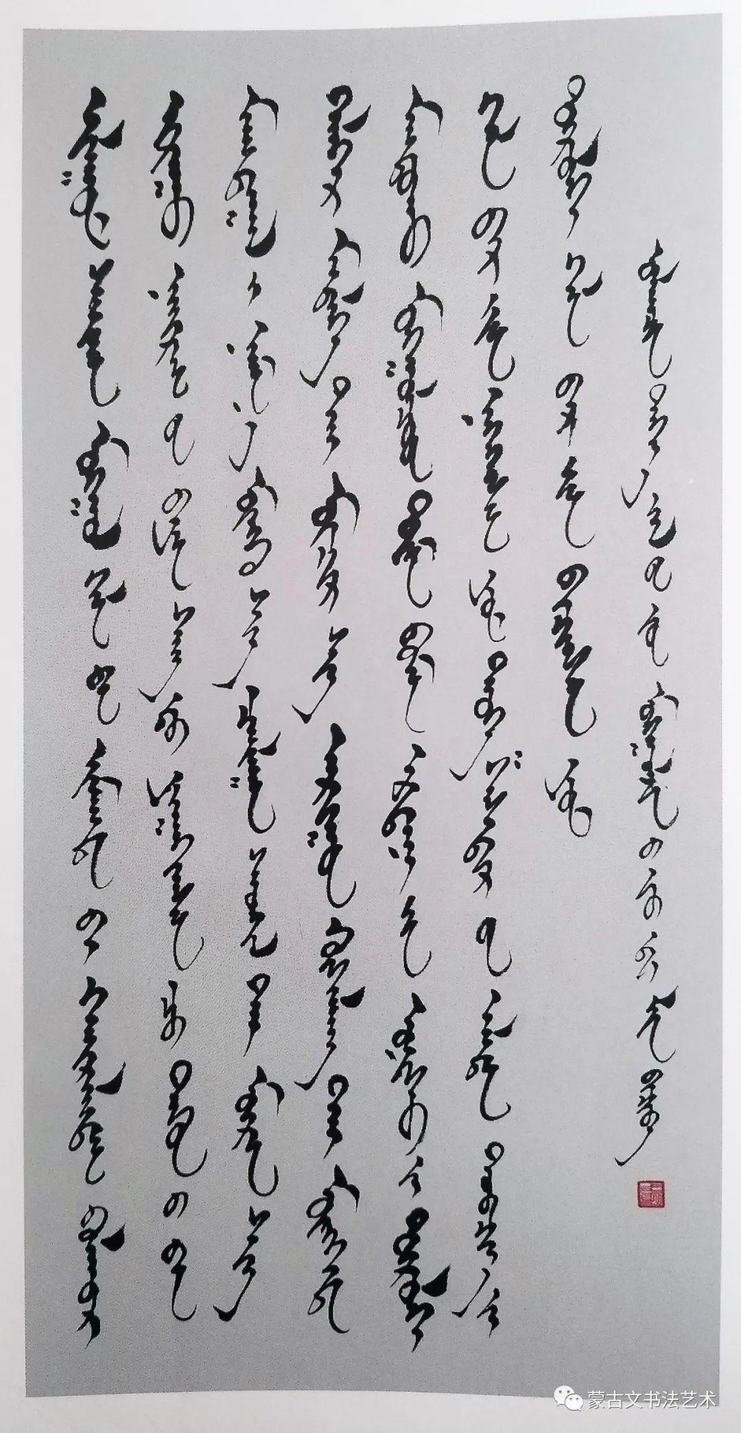 朱德林蒙古文书法作品欣赏 第3张 朱德林蒙古文书法作品欣赏 蒙古书法